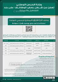 رابط تقديم وظائف الحرس الوطني 1442 للرجال والنساء .. هُنا موعد وشروط  التقديم - سي جي العربية