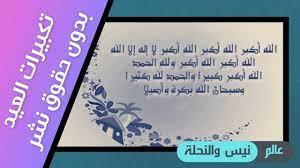 تكبيرات العيد بدون حقوق نشر للمونتاج - YouTube