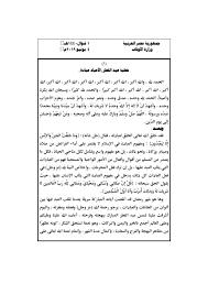 خطبة عيد الاضحى مكتوبة للشيخ محمد العريفي