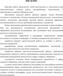 И В Катунина Г Г Левкин МЕТОДИЧЕСКИЕ УКАЗАНИЯ К ВЫПОЛНЕНИЮ  письменные работы с учетом требований нормативных документов