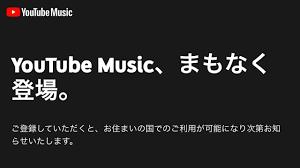 近日公開youtube Music日本でもまもなく登場事前に登録してお