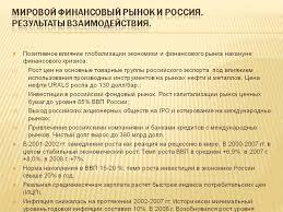 Реферат Закладная vinyl fest ru Банк рефератов сочинений  Глобализация мировых финансовых рынков реферат