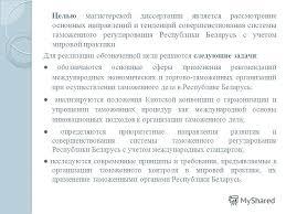 Презентация на тему ПРИМЕНЕНИЕ НОРМ МЕЖДУНАРОДНОГО ТАМОЖЕННОГО  2 Целью магистерской диссертации