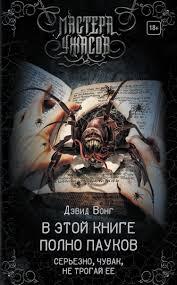 книга в этой книге полно пауков серьезно чувак не трогай ее