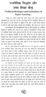 essay on social problems in hindi essay on social issues in social problems essay in