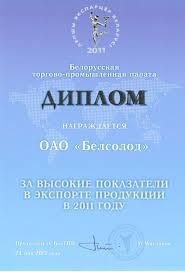 open joint stock company achievements диплом 3