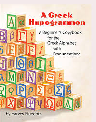 Greek, yes, has a phonetic alphabet, which is a direct descendant of the phoenician prototype phonetic alphabet, and i think is the oldest phonetic alphabet in common use. A Greek Hupogrammon A Beginner S Copybook For The Greek Alphabet With Pronunciations Kindle Edition By Bluedorn Harvey Reference Kindle Ebooks Amazon Com