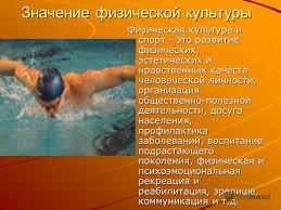 Презентация на тему Роль физической культуры и спорта в  6 Значение физической культуры