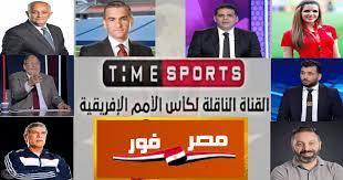"""الجديد"""" تردد قناة أون تايم سبورت On Time Sport 2020 لمتابعة جميع مباريات  مصر في الدوري - مصر فور"""
