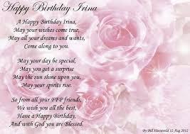 happy birthday wishes to a friend poem
