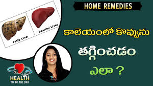 Fatty Liver Diet Chart In Telugu Home Remedy To Cure Fatty Liver Health Tip Of The Day 7 Health Science Telugu