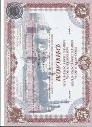 Дипломы и сертификаты Строительная компания Гурин   Диплом Российский фонд защиты прав потребителей