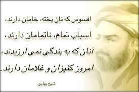 Image result for بزرگداشت شیخ بهایی