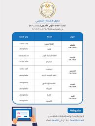 جدول امتحانات الصف الثانى الثانوي 2021