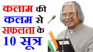 Inspirational Quotes Video In Hindi 10 Inspirational Quotes By Dr Apj Abdul Kalam अबदल कलम