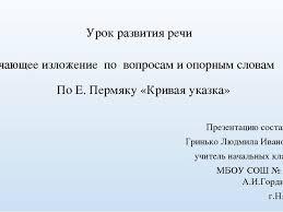 Презентация по русскому языку Обучающее изложение Кривая указка  Урок развития речи Обучающее изложение по вопросам и опорным словам По Е Пер