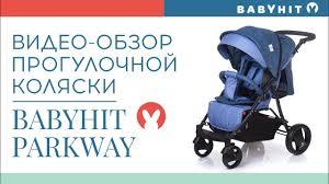 Видеообзор <b>прогулочной коляски Babyhit</b> Parkway - YouTube