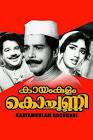 M. Krishnan Nair Kusruthy Kuttan Movie