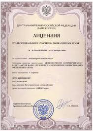 Операции с ценными бумагами ОАО АКБ АКТИВ БАНК  Орган выдавший лицензию Федеральная комиссия по рынку ценных бумаг