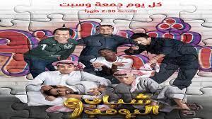 شباب البومب الموسم 9 الحلقة 4