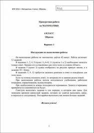 Всероссийская проверочная работа по математике класс образец  Всероссийская проверочная работа по математике 4 класс образец 2015 года