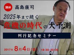 Image result for 高島康司