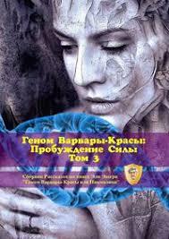 <b>Эли Эшер</b>, <b>Геном Варвары-красы</b>: Пробуждение Силы. Том 3 ...