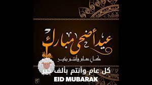 كل عام وأنتم بخير عيد أضحى مبارك 2021 - 1442هجري - YouTube