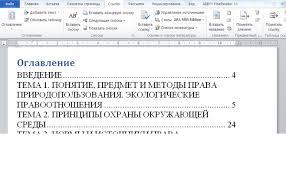 microsoft word Как в Ворде сделать содержание  текст при наведении