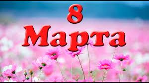 8 Марта, история праздника. Презентация для детей. Окружающий мир. - YouTube