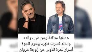 تعرفوا على قصة حب مروان خوري و ندى رمال تفاصيل شخصية لاول مرة وماهي قصة  اغنية كمل حياتي : اناقة انثى - YouTube