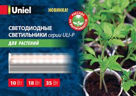 Светодиодные светильники ULI-P для <b>растений</b> — <b>Uniel</b>