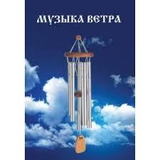 Купить <b>брошюра музыка ветра</b> в Ramayoga.ru от 90 руб