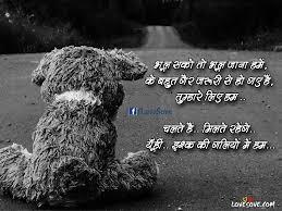 hindi sad love shayari images hindi dard shayari images dard bhari love shayari for