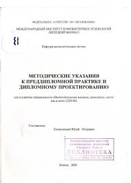 МИКТ Воронеж официальный сайт отзывы и рейтинг ЛФ в Липецке МИКТ дипломная работа и отчет по преддипломной практике
