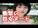 能年玲奈の最新ヌード画像(12)