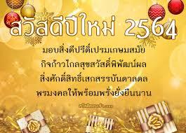 คําขวัญปีใหม่ 2564' แฮชแท็ก ThaiPhotos: 24 ภาพ