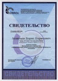 svidetelst jpg Срок действия договора страхования с 01 апреля 2013 года по 31 марта 2015 года Страховая сумма 1 000 000 руб