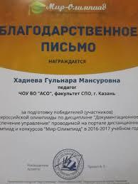 Факультеты Академия Социального Образования Поздравляем победителей