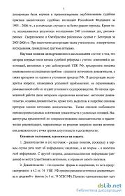 доказательств и критерии их оценки в уголовном процессе РФ Источники доказательств и критерии их оценки в уголовном процессе РФ