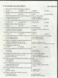 2 Htet Sample Papers Free Download Ctet Uptet Notes Study Material
