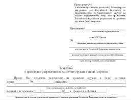 Каков порядок продления разрешения на оружие лицензии  заявление на продление разрешения