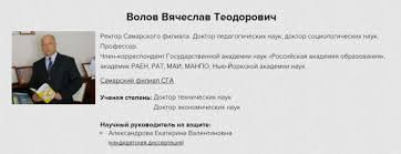 Три самарских вуза попали в антирейтинг за плагиат в диссертациях  В СГА же досталось ректору самарского филиала Вячеславу Волову Сам Волов согласно Википедии единственный в России доктор точных и гуманитарных наук