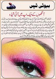 eye makeup tips with pictures in urdu