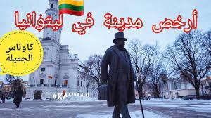 كاوناس الجميلة(Kaunas) أرخص مدينة في ليتوانيا 🇱🇹 فيها أطول منطقة للمشاة  في أوروبا - YouTube