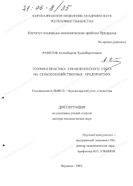 Отчет по практике на Предприятии ннгу найден Отчет по практике на Предприятии ннгу