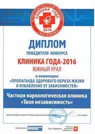 Частная наркологическая клиника Челябинск Качественная  Клиника года 2016 Южный Урал Диплом победителя