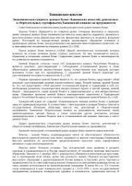 Банковские вексели реферат по экономике скачать бесплатно депозиты  Банковские вексели реферат по экономике скачать бесплатно депозиты ценные бумаги выпуска Беларусь денежные процент ценных рынка