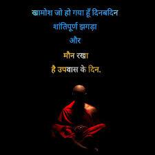 खमश Hindi Words Lines Silent Story Prasadik Hindi