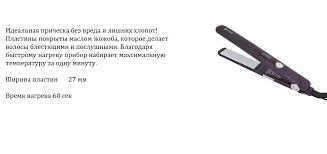<b>Выпрямитель VITEK VT-2311 VT</b> фиолетовый в супермаркете ...